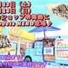 auショップ東舞鶴イベントにスイーツヒーロー登場♪美味しいクレープと大人気ワッフル200食!