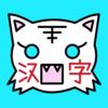 文字単位で中国語を学べるHanziHuをリリースしました