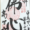 【御朱印】京都市 高台寺