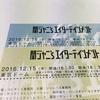 2016年12月16日 関ジャニ∞ 東京ドーム