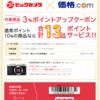 FUJIFILM X-E3を購入