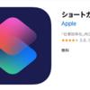 【iPhone】ショートカットアプリでまずは登録したい2つの節電レシピ!