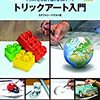 読書『トリックアート入門 イラストと写真で描ける3Dアート 』