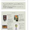 【インテリアコーディネーター・一次二次共通】独学のおすすめサイト・教材「いんてりあ図鑑」①