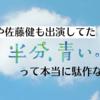 志尊淳や佐藤健も出演してた朝ドラ「半分、青い。」を振り返ってみる