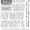 服部真著『働く人のほんとうの健康法』の紹介が社会医学研究センターのニュースに掲載されました。