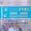 韓国に戻ってきたので空港からソウルまでの行き方と紹介します。
