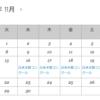 Wordpressで特定のカテゴリ記事のみのイベントカレンダー(イベント名つき)を作成する