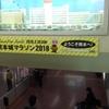 熊本城マラソン:前日の熊本散策