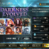 【シャドウバース】新パック「ダークネス・エボルヴ」20パック開封! レジェンド来い!!  【Card-guild】