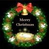 あなたのお気に入りのクリスマスソングは何ですか?