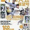 【2017夏・選手権】高校野球・千葉大会5回戦(21日)の注目カードと展望