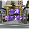 金運神社で有名な御金神社【京都観光隠れスポット】
