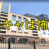 【お出かけ】コミュ症の買い物日記 横浜は恐ろしい編【日記】