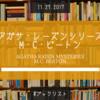 コージーミステリ読もう!M・C・ビートン『アガサレーズンシリーズ』の順番を紹介するよ!