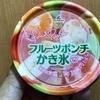 フタバ食品 フルーツポンチかき氷 食べてみました。