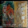 「狩野芳崖と四天王」展は、知られざる実力派絵師の傑作ズラリ!近代日本画の意欲的な美術展!【展覧会感想・レビュー】