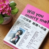 サプライズプレゼントは、愛の証? / 岡村靖幸『結婚への道』