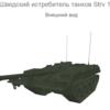 【WOT】Strv 103-0  11/8更新