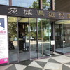 茨城県近代美術館と手塚治虫展