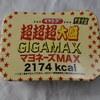やきそば超超超大盛GIGAMAX マヨネーズMAXを食す