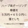 ハーブ系ピーリング単価を5万円→450円に落とした(10回以上セルフケア継続中)