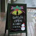 地域サロン なべカフェ ブログ                     by 中野区・鍋横区民活動センター2階