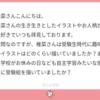 5/28 マシュマロお返事