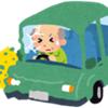 高齢者の交通事故が多発しています!