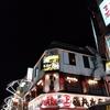 和食×個室居酒屋 紅葉邸 本厚木本店 にいってきました。