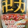 【駄日記】食品レビュー4「ローソン限定 卍力(マンリキ)スパイス・ラー麺」