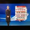 国内線なら Avios を利用した北海道旅行、九州旅行が「お得熱」患者の常識
