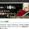 Fate/Apocryphaが気になっているひとの独白