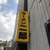 ラーメン二郎 神田神保町店『大豚+生玉子』