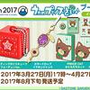 【うたプリ・事後通販】「Anime Japan 2017」の「うたの☆プリンスさまっ♪」グッズ事後通販が決定!