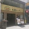 札幌キッチン / 札幌市中央区北1条西3丁目 札幌中央ビル 1・2F