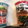 【カップ麺】六角家とゴリラ一丁を食べました(ちょっと豚骨ラーメン経営のトラブルについても・・・)
