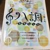 【初級ピアノソロ ハ調で楽しむクラシック 大人からはじめるピアノにおすすめ】