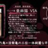 【金曜日の有名銘柄】亜麻猫 VIA【FUKA🍶YO-I】