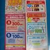 【20/08/31】ライオン×サンリオ イイ歯で笑顔キャンペーン【レシ/はがき*WEB】