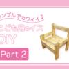 #71 かわいい子にはイスを贈ろう!子ども用のシンプルな椅子をDIYしてみた!Part2