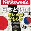 Newsweek (ニューズウィーク日本版) 2019年09月24日号 日本と韓国 悪いのはどちらか/気温上昇2度未満の戦い