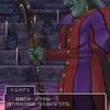 【ドラクエ8】ドルマゲス攻略!回復無しで定番の第2形態まで戦います!【闇の遺跡】
