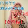 カラオケで高得点をとれる曲を100曲紹介!【女性編】