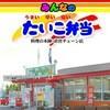 兵庫県の「たいこ弁当」経営破綻