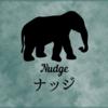 ナッジってなんだ?ナッジ理論の概要と活用事例を解説します。