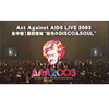 2003.12.02・03・04 Act Against AIDS 2003「栄光の DISCO & SOUL」