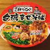サッポロ一番 麺屋はなび 台湾まぜそば 食べてみました!台湾まぜそば発祥の美味い一杯!