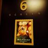 映画「僕のワンダフルライフ」観てきました!<札幌の映画館情報>