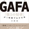 4大IT帝国GAFAの全てを図解とデータで解説した本